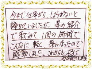 岡山のカイロプラクティック、整骨院、整体の中で一番良かったです