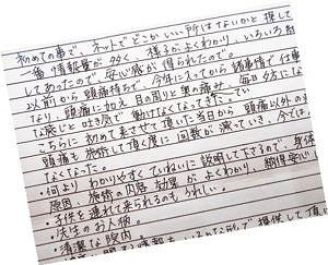 岡山市北区で頭痛で来院された人の喜びの声