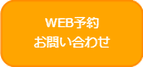 WEB予約・お問い合わせ