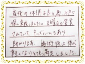 岡山県倉敷市から来院された人の感想