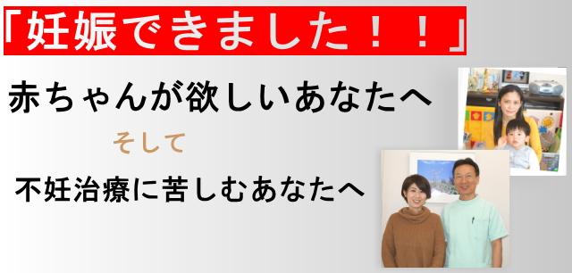 岡山で不妊症に悩む方の悩みを解決するカイロプラクティック整体院です